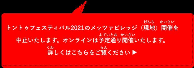 トントゥフェスティバル2021のメッツァビレッジ(現地)開催を中止いたします。オンラインは予定通り開催いたします。詳しくはこちらをご覧ください