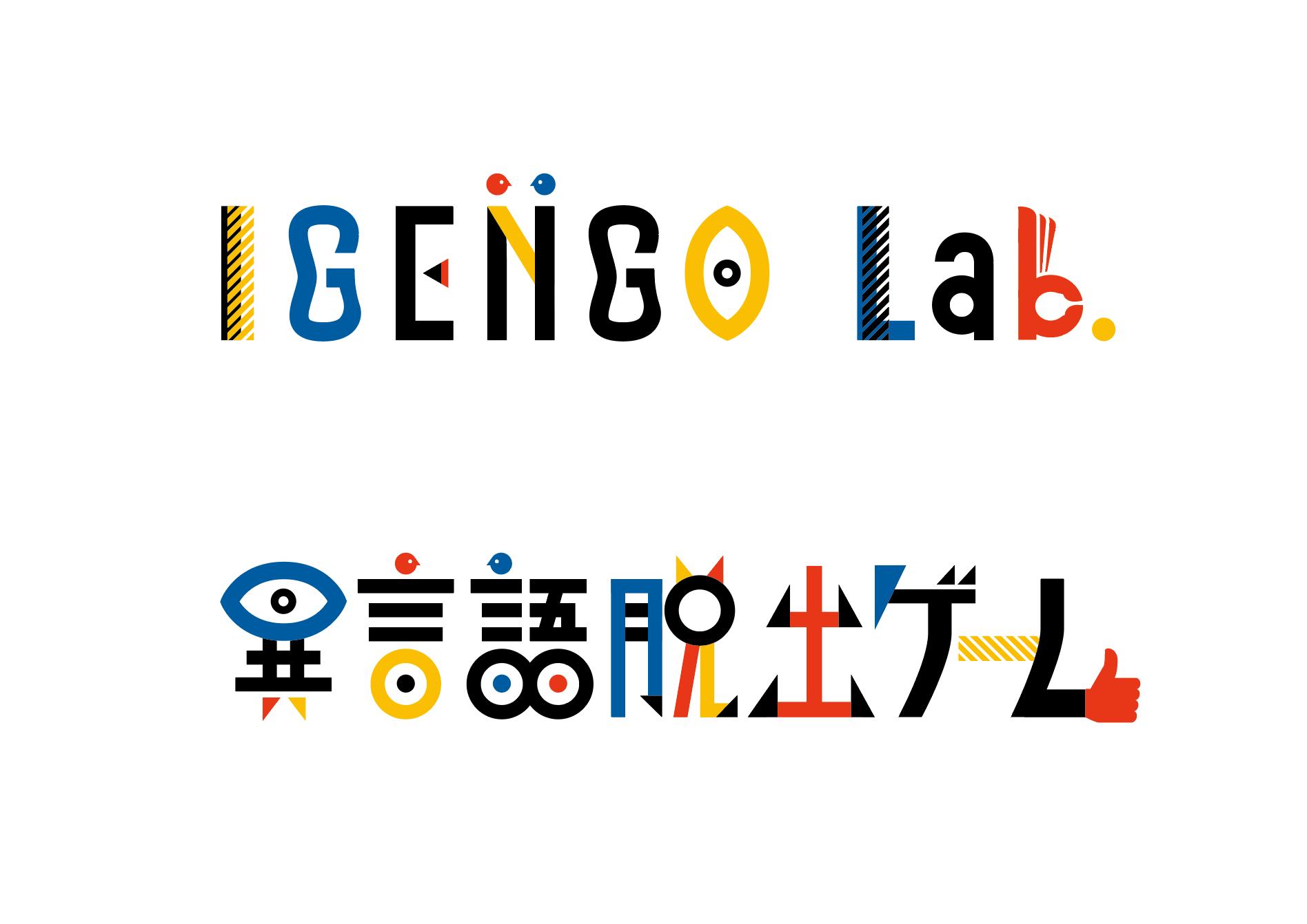 一般社団法人 異言語Lab.