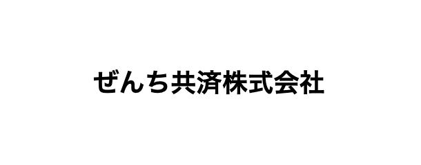 ぜんち共済株式会社