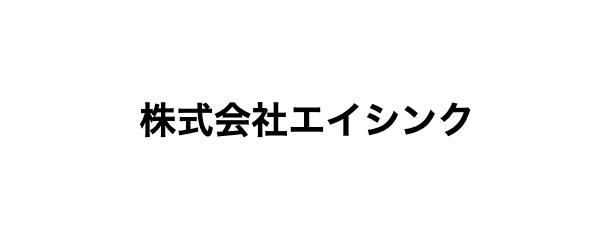 エイシンク株式会社