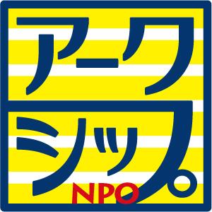認定NPO法人アークシップ