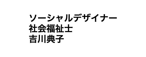 ソーシャルデザイナー社会福祉士 吉川 典子