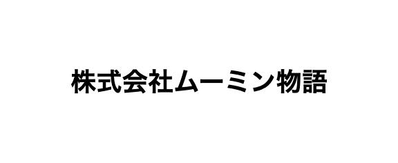 株式会社ムーミン物語