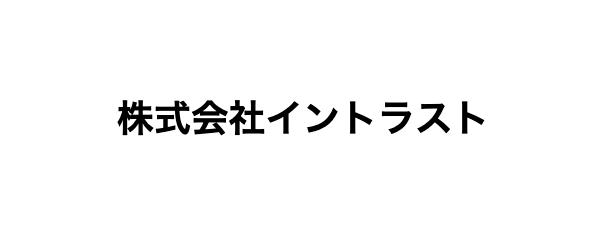 株式会社イントラスト
