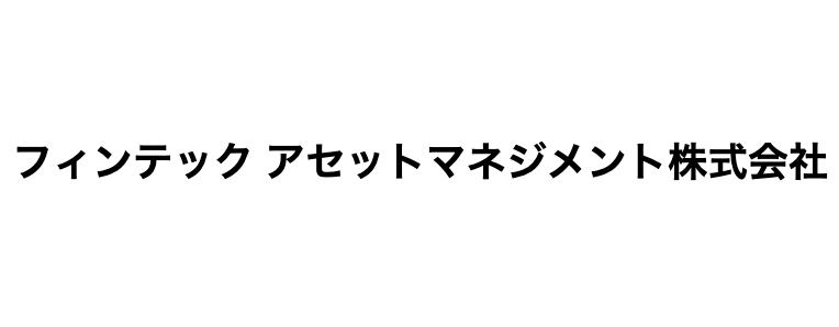 フィンテック アセットマネジメント株式会社